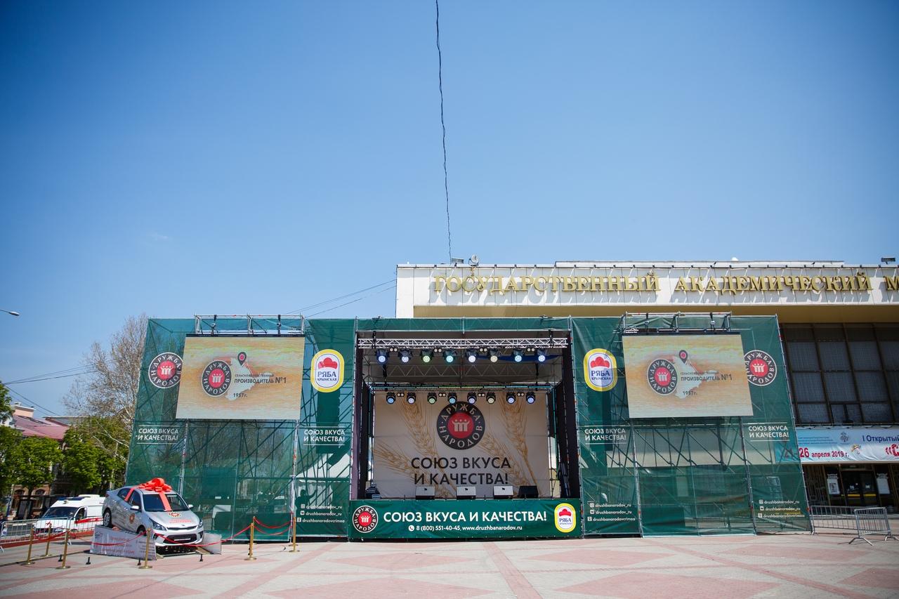 Фестиваль «ДРУЖБА СО ВКУСОМ»