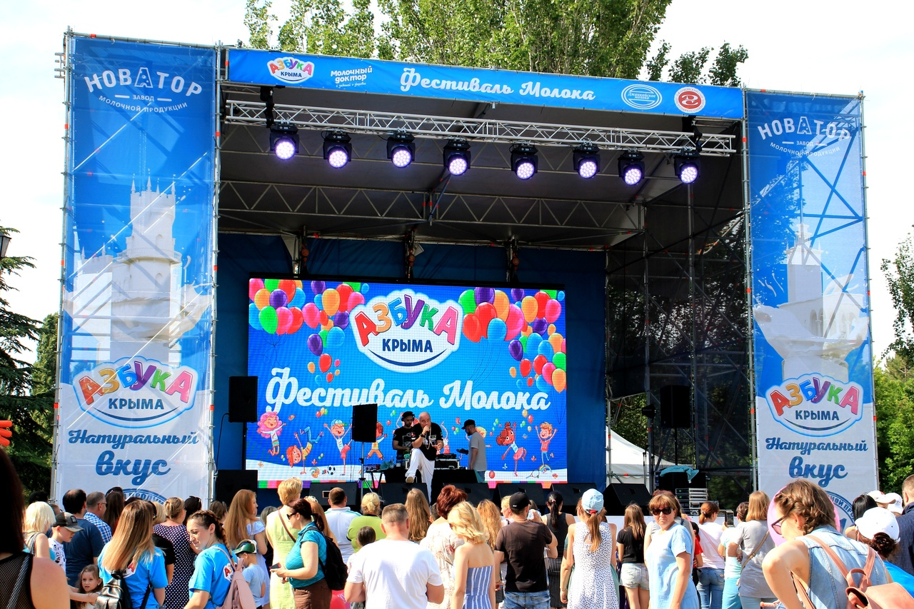 """Фестиваль молока """"Азбука Крыма"""""""